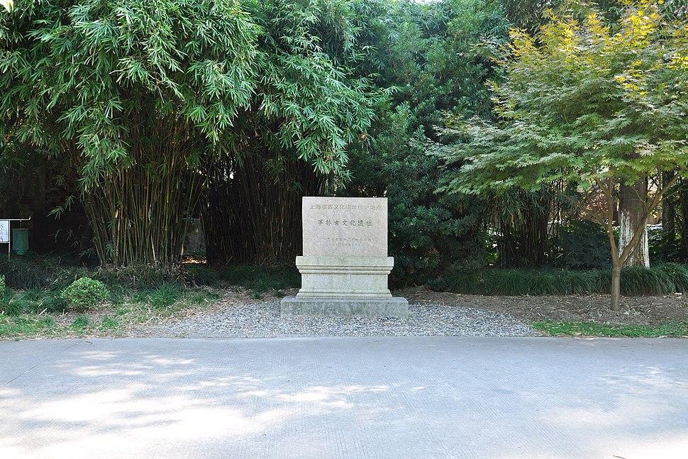 Tinglin Guwenhua Yizhi