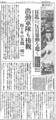 Tokyo Asahi Shinbun 1940 05 17.png
