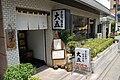 Tonkatsu restaurant by Koichi Suzuki in Shirokane, Tokyo.jpg