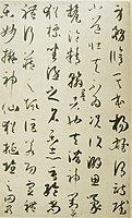 Treatise On Calligraphy.jpg