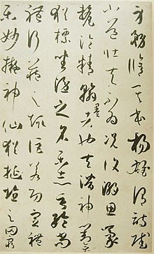 Hiragana wikipedia shown here is a sample of the cursive script by chinese tang dynasty calligrapher sun guoting from the late 7th century spiritdancerdesigns Choice Image