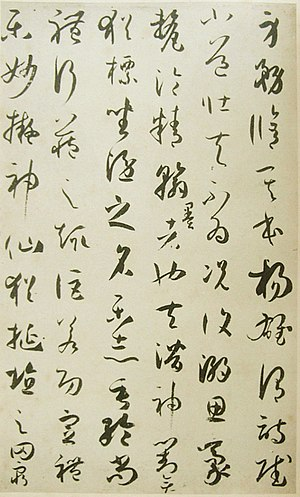 Hiragana - Hiragana characters' shapes were derived from the Chinese cursive script (sōsho). Shown here is a sample of the cursive script by Chinese Tang Dynasty calligrapher Sun Guoting, from the late 7th century.