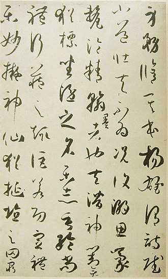Chinese characters - Sample of the cursive script by Chinese Tang dynasty calligrapher Sun Guoting, c. 650 AD