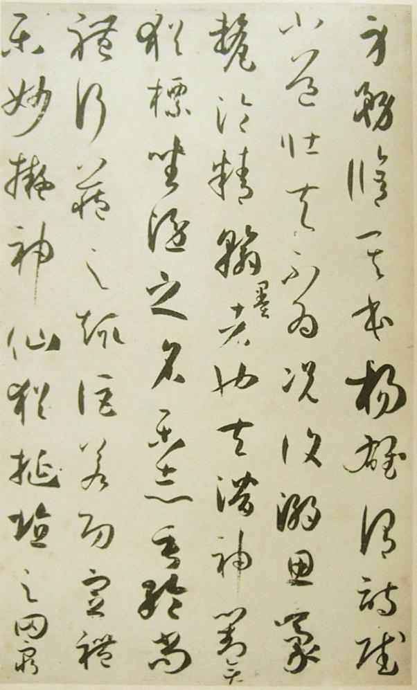Treatise On Calligraphy