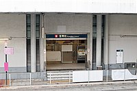 Tsuen Wan Station 2020 05 part5.jpg