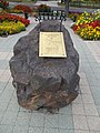 Twin town memorial stone (2005) in Hévíz, 2016 Hungary.jpg