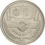 USSR-1981-1ruble-CuNi-FriendshipForEver-b.jpg