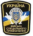 Ukrainian SOF.jpg