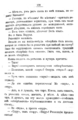V.M. Doroshevich-Collection of Works. Volume VIII. Stage-103.png