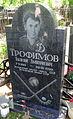 Vasili Trofimov gravestone.jpg