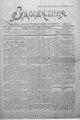 Vidrodzhennia 1918 050.pdf