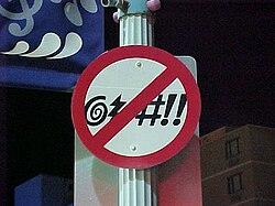 Virginia Beach No-Bad-Behavior sign