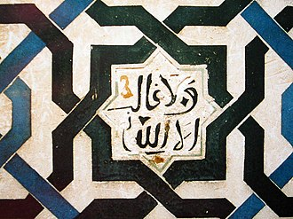 Qadi - Tile at the Alhambra ولا غالب الا الله (wa-lā ġāliba illā ʾllāh) There is no victor except God