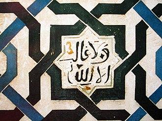 Qadi - Tile at the Alhambra ولا غالب الا الله (wa-lā ġāliba illā ʾllāh) There is no victor except God