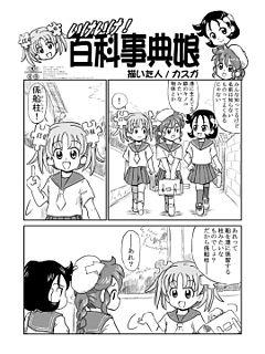 Manga Comics or graphic novels created in Japan