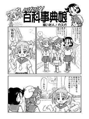 Wikipe-tan manga page1.jpg
