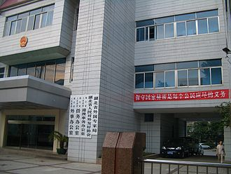 """Classified information - A building in Wuhan housing provincial offices for dealing with foreign countries etc. The red slogan says, """"Protection of national secrets is a duty of every citizen""""."""