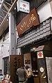 Yagenbori shichimi togarashi shin-nakamise head store 2014.jpg