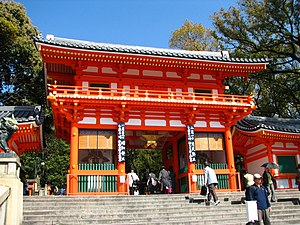Yasaka Shrine - Image: Yasaka Shrine 01