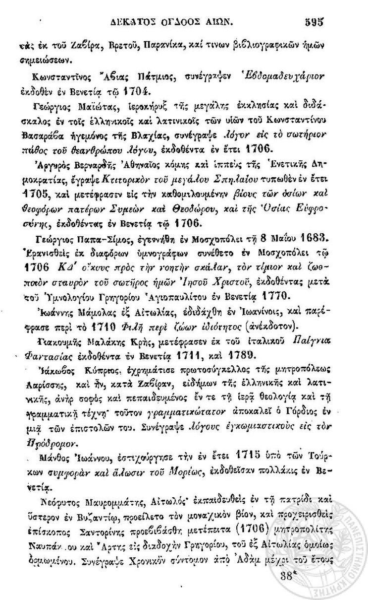 f92ba33cee Σελίδα Νεοελληνική Φιλολογία.pdf 601 - Βικιθήκη