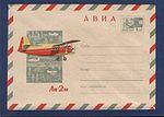 Ан-2м, почтовый конверт 1969.jpg