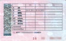 Имею Армянские права Сейчас хочу поменять на российские