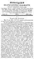 Вологодские епархиальные ведомости. 1900. №14.pdf