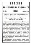 Вятские епархиальные ведомости. 1880. №22 (дух.-лит.).pdf
