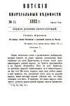 Вятские епархиальные ведомости. 1882. №11 (дух.-лит.).pdf