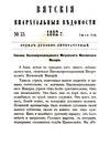 Вятские епархиальные ведомости. 1882. №13 (дух.-лит.).pdf
