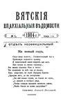 Вятские епархиальные ведомости. 1904. №01 (неофиц.).pdf