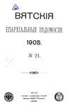 Вятские епархиальные ведомости. 1905. №21 (офиц.).pdf