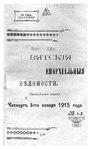 Вятские епархиальные ведомости. 1915. №01-02.pdf