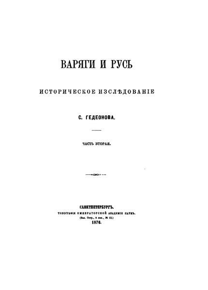 File:Гедеонов С.А. - Варяги и Русь. Часть 2.djvu
