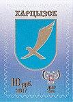Герб Харцызска на почтовой марке.jpg