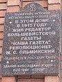 Дом где жил Ольминский М С табличка.jpg
