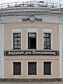 Дом доходный Понизовкиных, центральная часть.jpg