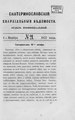 Екатеринославские епархиальные ведомости Отдел неофициальный N 21 (1 ноября 1877 г).pdf