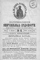 Екатеринославские епархиальные ведомости Отдел официальный N 16 (1 июня 1901 г) Год 30.pdf