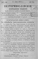Екатеринославские епархиальные ведомости Отдел официальный N 17 (11 июня 1915 г) Год издания 43.pdf