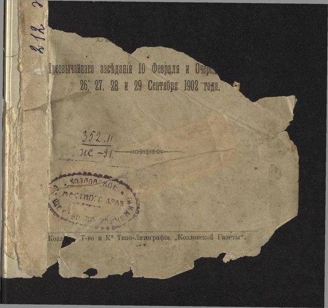 File:Журнал Козловского чрезвычайного 10 фев.1902 272.pdf
