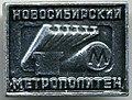 Значок Новосибирский метрополитен.jpg
