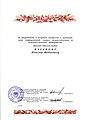 Именная страница адреса лауреата Ленинской премии.jpg