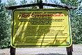 Информационная табличка о дубе.jpg