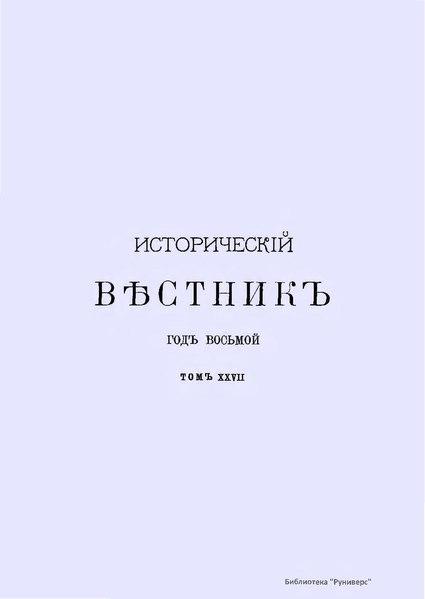 File:Исторический вестник. Том 027. (1887).pdf