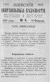 Киевские епархиальные ведомости. 1899. №04. Часть офиц.pdf