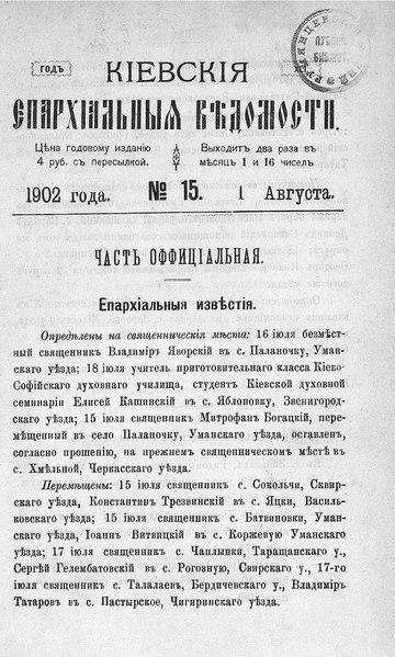 File:Киевские епархиальные ведомости. 1902. №15. Часть офиц.pdf