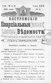 Костромские епархиальные ведомости. 1915. №09.pdf