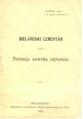 Лемантар.png