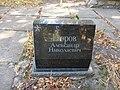 Могила радянського воїна О.М. Єгорова.jpg